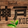 Kobe Travel Guide: Sightseeing, Fashion Week & Lifestyle in Kansai